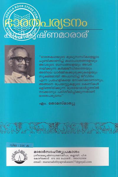 back image of Bharatha Paryadanam
