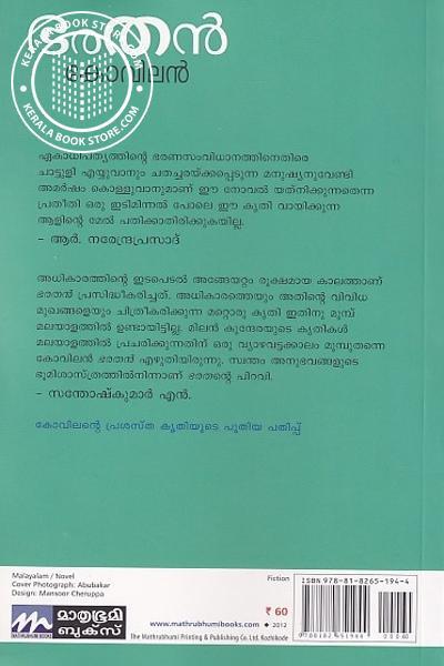back image of ഭരതന്