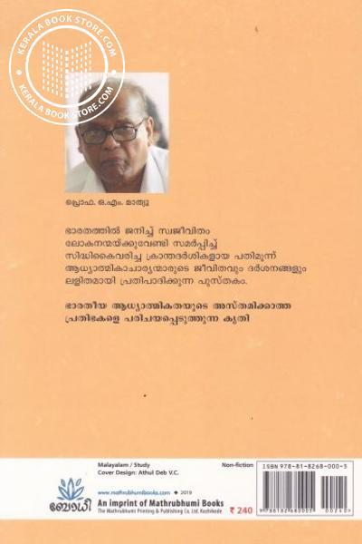 back image of ഭാരതത്തിലെ ആധ്യാത്മികാചാര്യന്മാർ