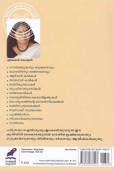 back image of ഭാരതത്തിലെ ഋഷികവികൾ