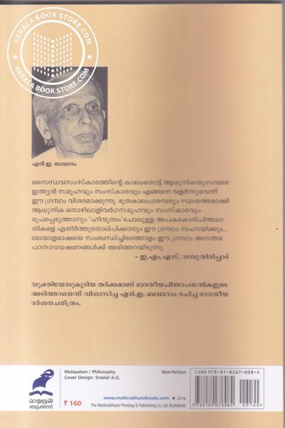 back image of Bharatheeya Samskarika Parambaryam