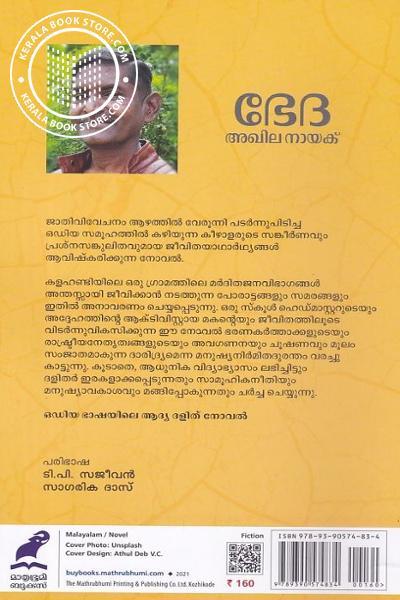 back image of ഭേദ