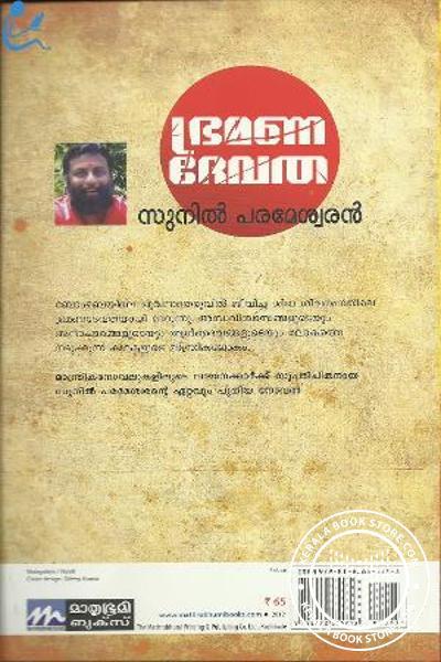 back image of Bhramana Devatha