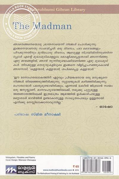 back image of ഭ്രാന്തന്