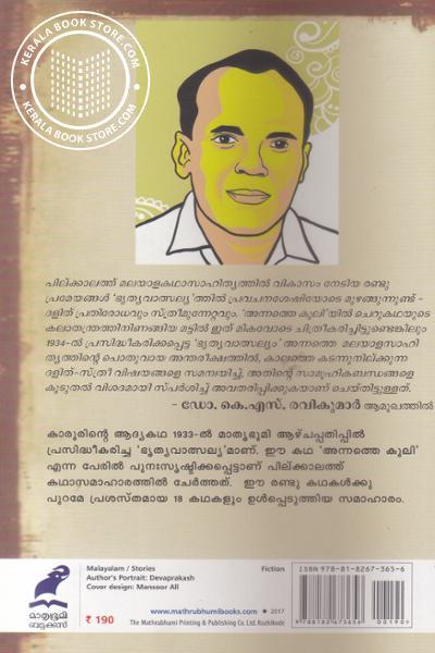 back image of Bhrithyavatsalyavum Mattu Kathakalum