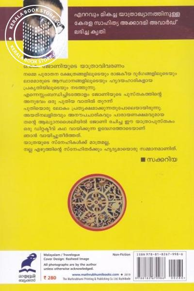 back image of ഭൂട്ടാന് ദിനങ്ങള്