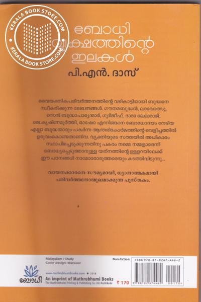 back image of Bodhi Vrikshathinte Ilakal