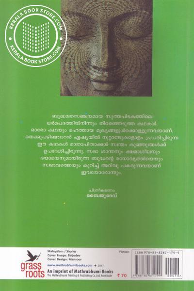 back image of ബുദ്ധന് പറഞ്ഞ കഥകള്