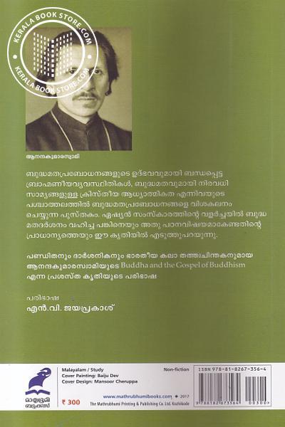 back image of Buddhanum Boddhante Suviseshavum