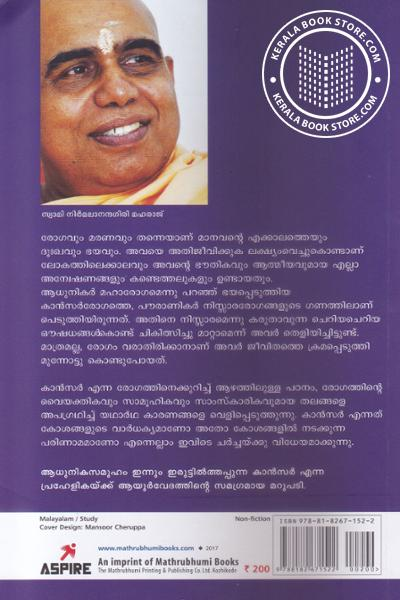 back image of Cancer Ayurveda Darsanavum Chikisayum