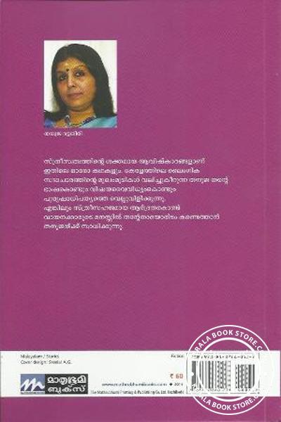 back image of സെലെസ്റ്റിയല് പ്ലെയിന്