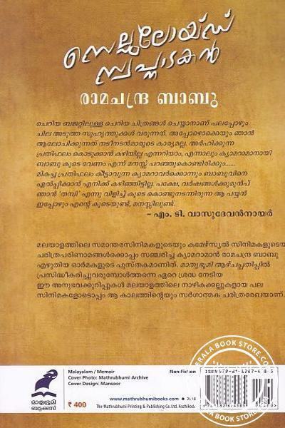 back image of സെല്ലുലോയ്ഡ് സ്വപ്നാടകന്