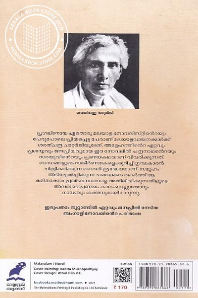 back image of ചന്ദ്രനാഥൻ