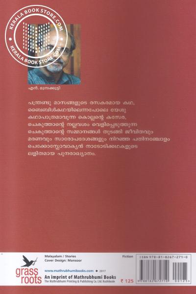 back image of Checkoslovakya Nadodi Kathakal
