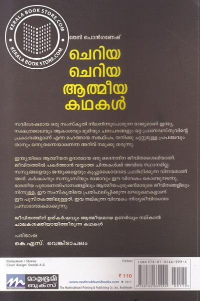 back image of Cheriya Cheriya Athmeeyakathakal