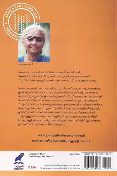 back image of ചിദഗ്നി കുണ്ഡ സംഭൂതാ