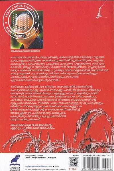back image of ചിന്നമുണ്ടി