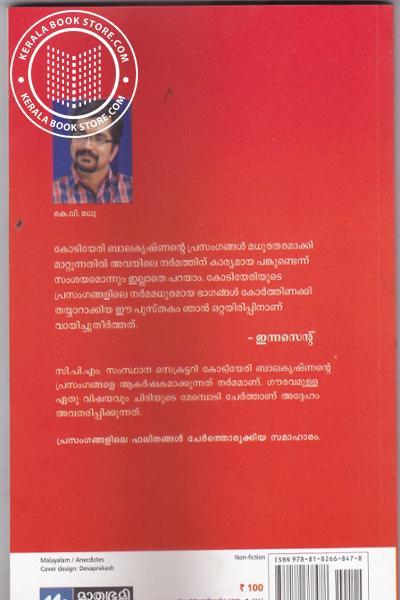 back image of Chiriyude Kodiyettam