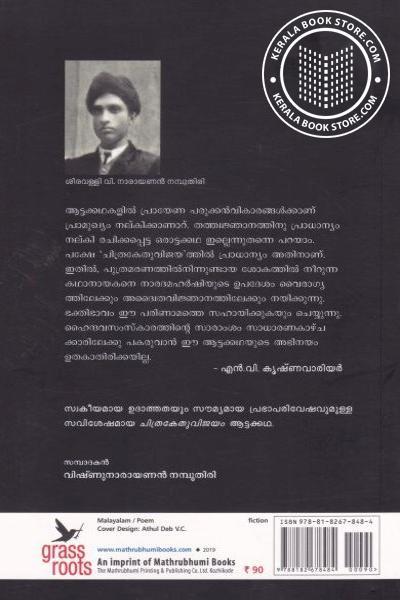 back image of ചിത്രകേതു വിജയം