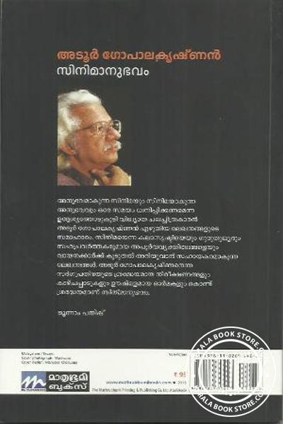 back image of സിനിമാനുഭവം