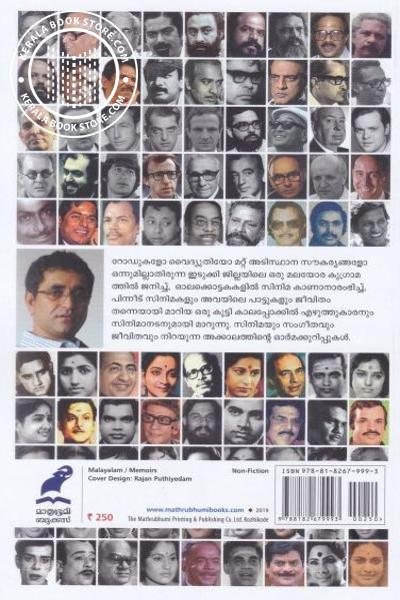 back image of സിനിമാപ്രാന്തിന്റെ 40 വർഷങ്ങൾ