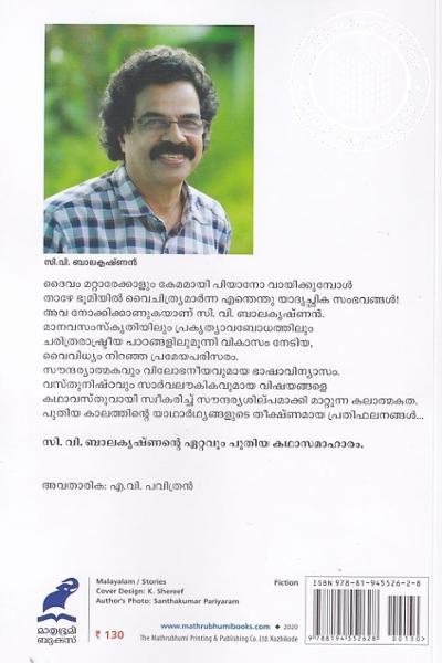 back image of ദൈവം പിയാനോ വായിക്കുമ്പോള്