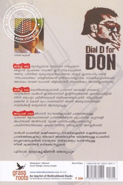 back image of ദാവൂദ് ഇബ്രാഹിം മുതല് ഐ എസ് ഐ വരെ