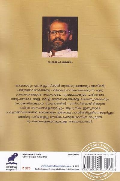 back image of ദേശഭാവനയുടെ ആട്ടപ്രകാരങ്ങള്