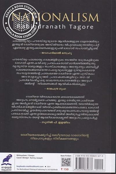 back image of ദേശീയത