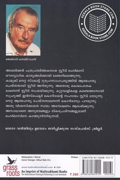 back image of ഡിറ്റക്ടീവ്