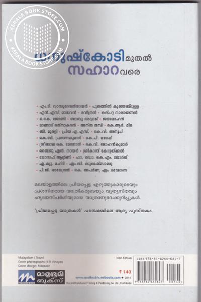back image of ധനുഷ്കോടി മുതല് സഹാറ വരെ
