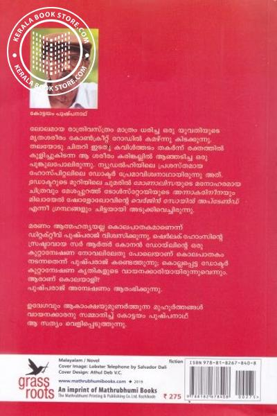 back image of ഡയൽ 00003