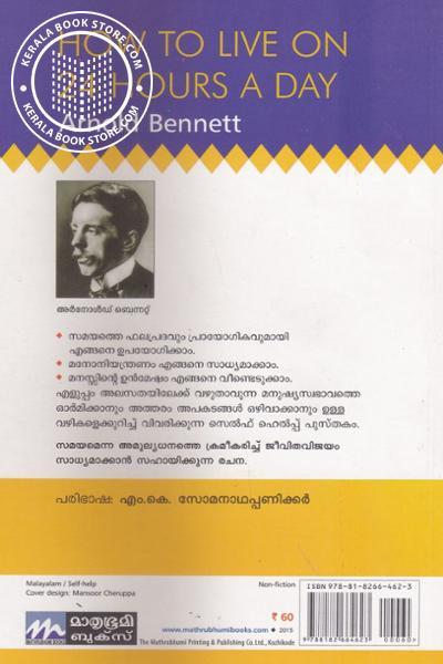 back image of Divasathil 24 Manikoor Engane Jeevikkam