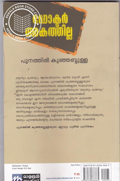 back image of Doctor Akathilla