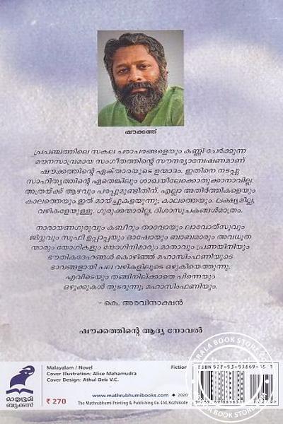 back image of ഏക്താരയുടെ ഉന്മാദം