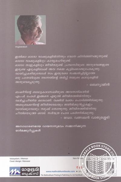 back image of എന്റെ ജയിലനുഭവങ്ങള്