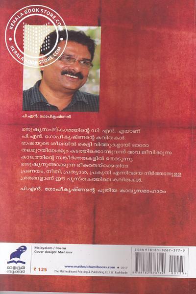 back image of Ende jeevithathileEttavum Adhyathe sthree Ettavum Avasanathe Sthreeyod Parayunnath