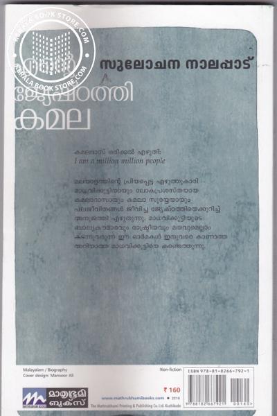 back image of എന്റെ ജ്യേഷ്ഠത്തി കമല