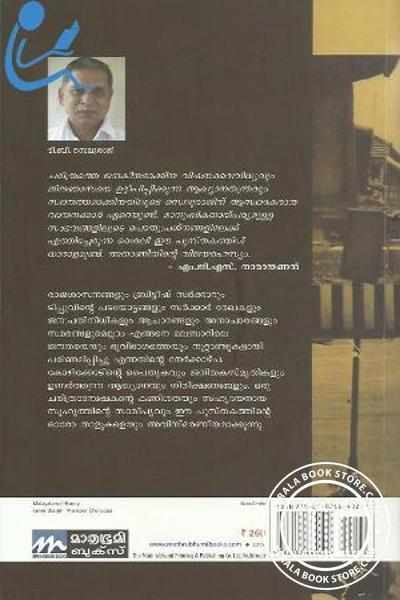 back image of Ennalakalile Kozhikodu