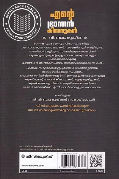 back image of എന്റെ ഭ്രാന്തന് കിനാവുകള്