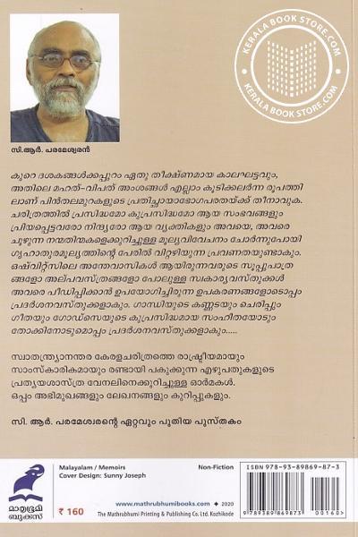 back image of എന്റെ എഴുപതുകളില്