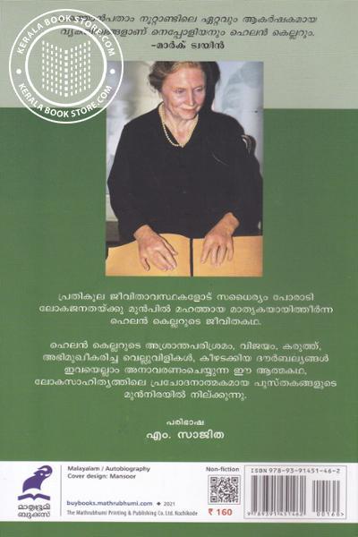 back image of എന്റെ ജീവിതകഥ ഹെലന് കെല്ലര്