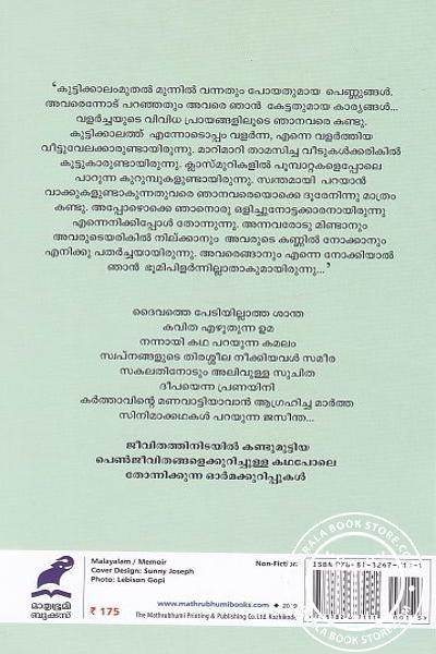 back image of എന്റെ പെണ്നോട്ടങ്ങള്