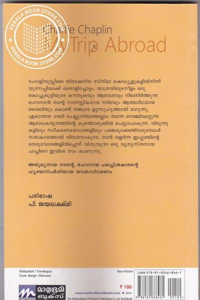 back image of Ente Videshayathra