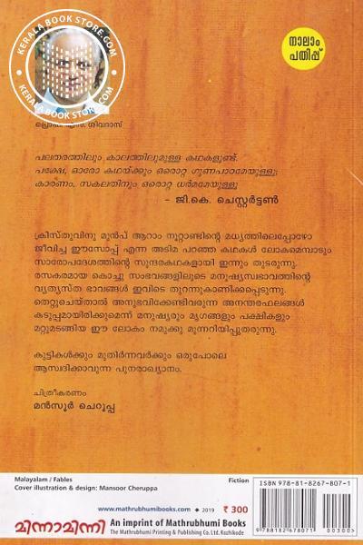 back image of ഈ സോപ്പുകഥകള് - പ്രെഫ. എസ്. ശിവദാസന്