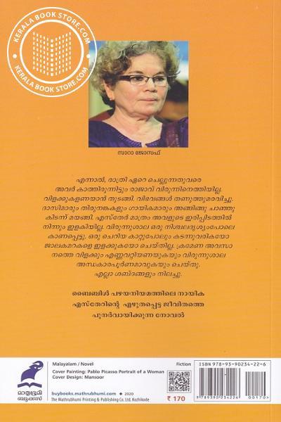 back image of എസ്തേർ