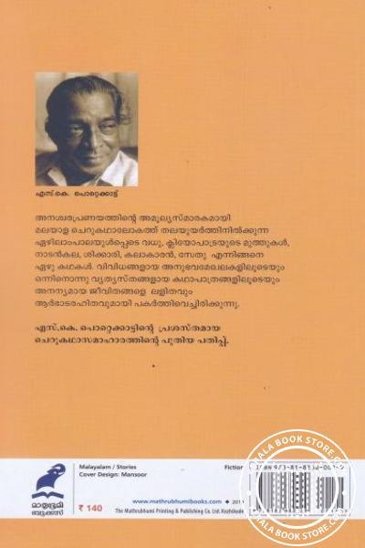 back image of ഏഴിലാംപാല