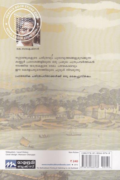 back image of ഏഴിമല
