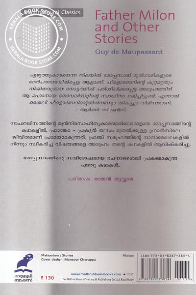 back image of Father Milonum Mattu Kathakalum