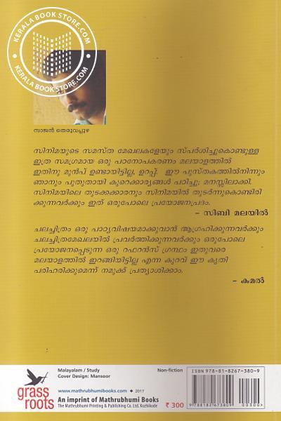back image of Film Direction
